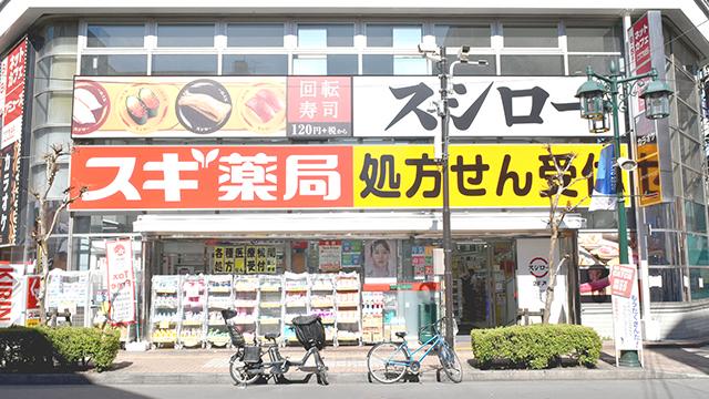 スギ薬局 立川柴崎店の画像