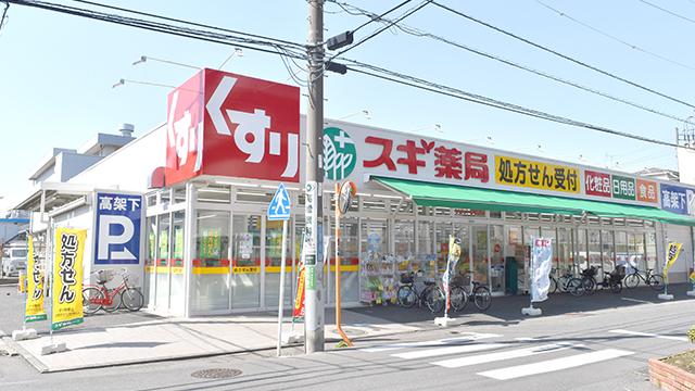スギ薬局 上小田中店の画像
