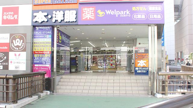 ウェルパーク薬局 立川北口大通り店の画像