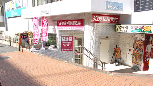 阪神調剤薬局 横浜元町店の画像