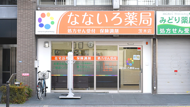 なないろ薬局茨木店の画像