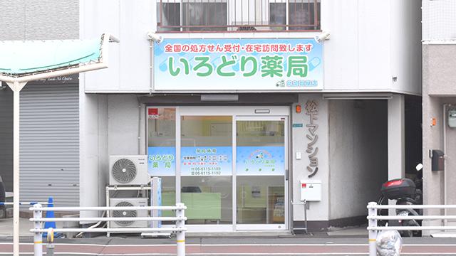 いろどり薬局北加賀屋店の画像