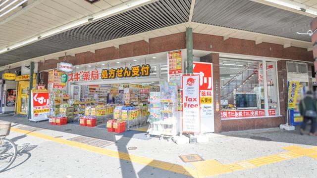 スギ薬局 天王寺駅前店の画像