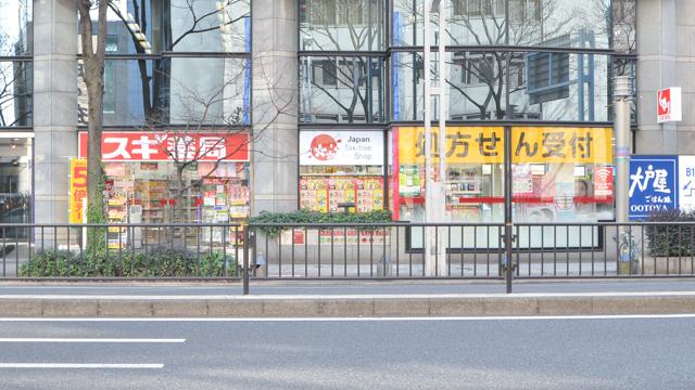 スギ薬局 柳橋店の画像