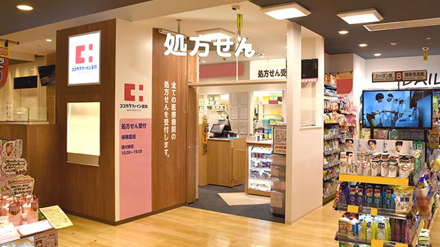 ココカラファイン薬局福岡パルコ店の画像
