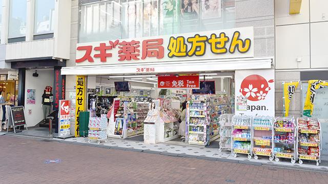 スギ薬局 吉祥寺店の画像