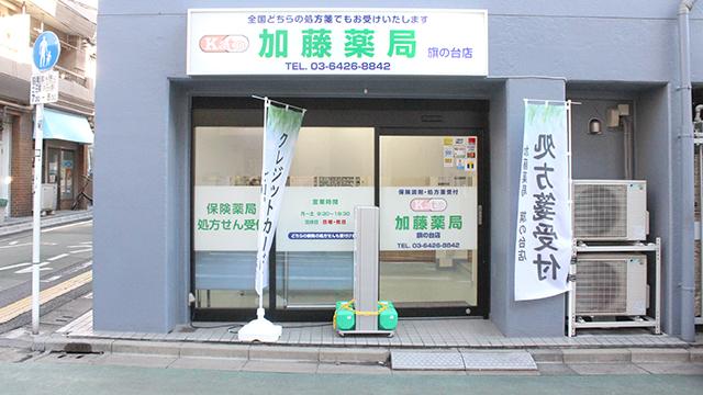 加藤薬局 旗の台店の画像