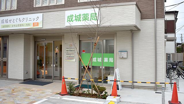 成城薬局の画像
