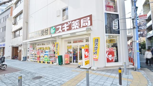 スギ薬局 南堀江店の画像
