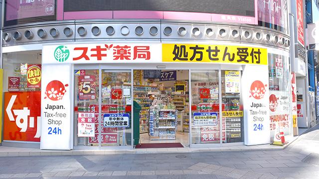 スギ薬局 六本木店の画像