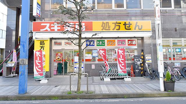スギ薬局 辻堂駅南口店の画像