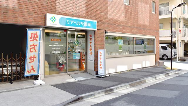 ミアヘルサ薬局 御成門店の画像