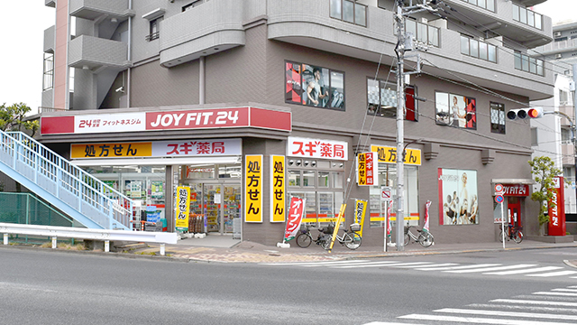 スギ薬局 石川台店の画像