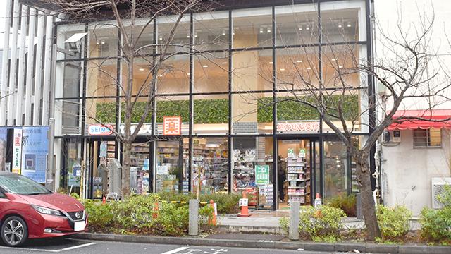ドラッグセイムス世田谷桜新町薬局の画像