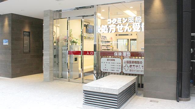 コクミン薬局 京橋1丁目店の画像