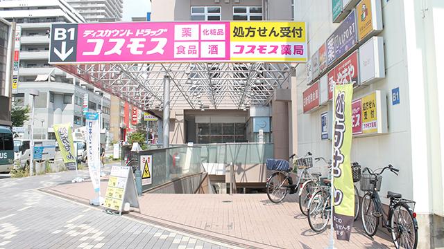 コスモス薬局 パニエ六甲店の画像