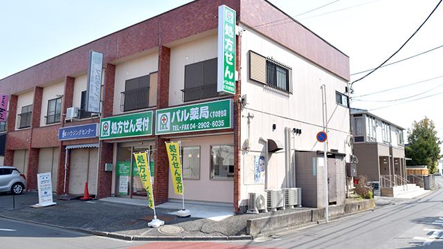パル薬局 くすのき台店の画像