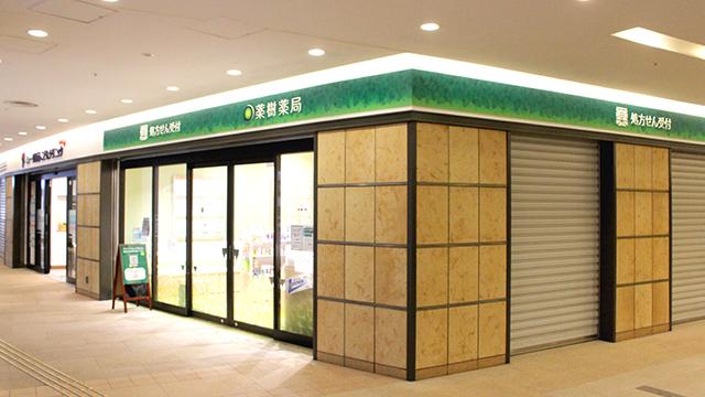 薬樹薬局 ミューザ川崎2号店の画像