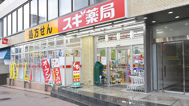 スギ薬局 中野坂上店の画像