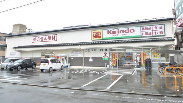 キリン堂薬局 西ノ京御前店の画像