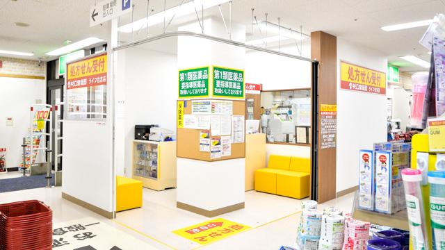 キリン堂薬局 ライフ住吉店の画像