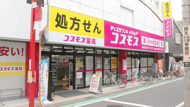 コスモス薬局 祖師谷店の画像