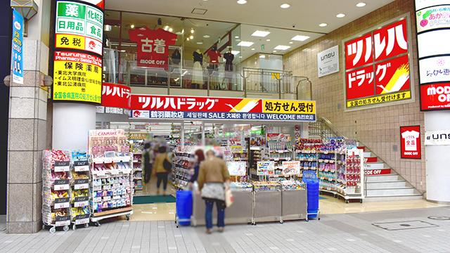 調剤薬局ツルハドラッグ仙台クリスロード店の画像
