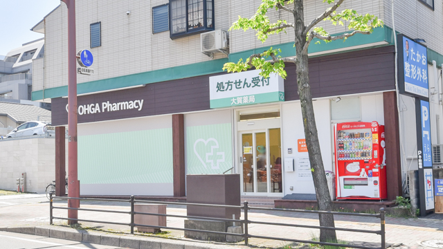 大賀薬局 地行店の画像