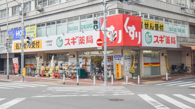 スギ薬局 小阪駅南店の画像