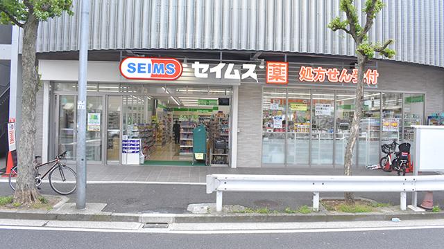 ドラッグセイムス蒔田駅前薬局の画像