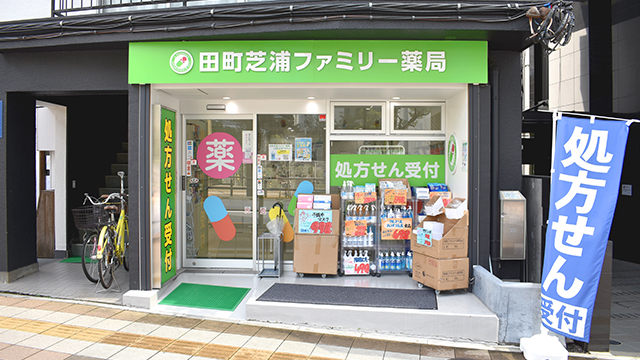 田町芝浦ファミリー薬局の画像