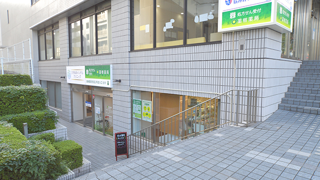 薬樹薬局 鷺沼2号店の画像