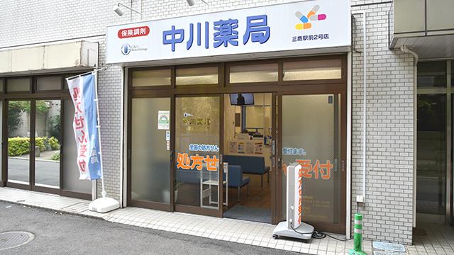 中川薬局 三鷹駅前2号店の画像
