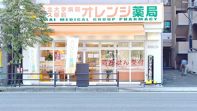 東北大学病院バス停前オレンジ薬局の画像