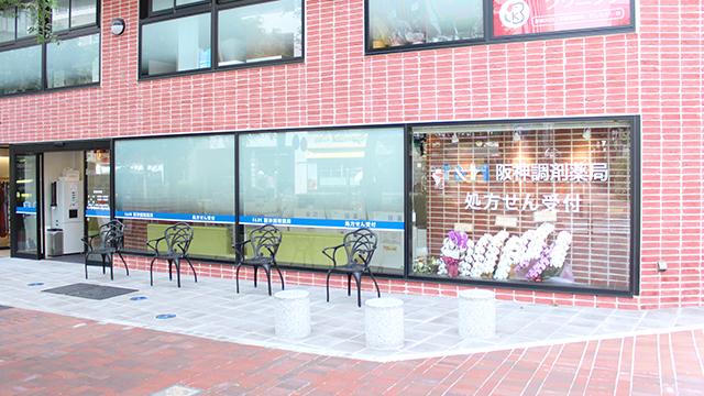 阪神調剤薬局 横浜馬車道店の画像