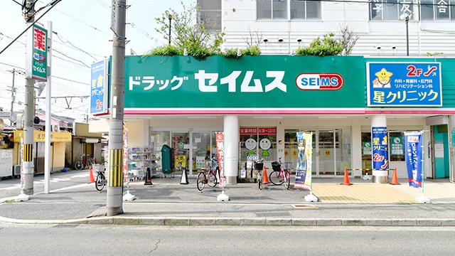 セイムス 堺東湊薬局の画像