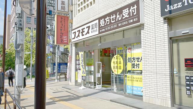 コスモス薬局 駿河台店の画像