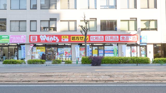 ウォンツ十日市薬局の画像