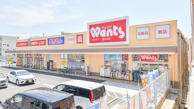 ウォンツ藤三広薬局の画像