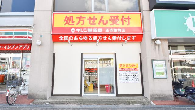 キリン堂薬局 王寺駅前店の画像