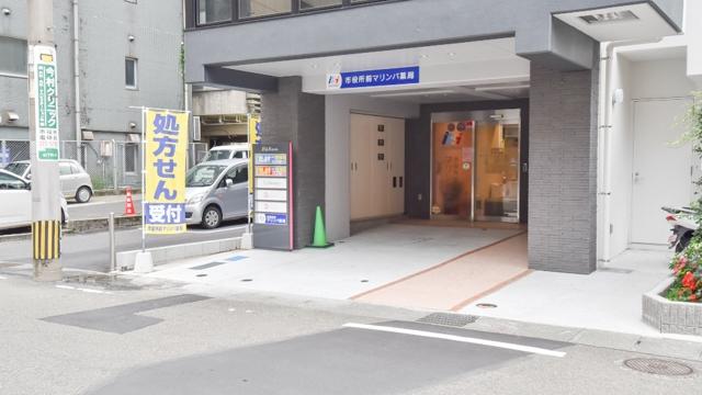市役所前マリンバ薬局の画像