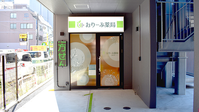 おりーぶ薬局二日町店の画像