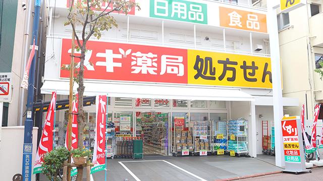 スギ薬局 矢口渡店の画像