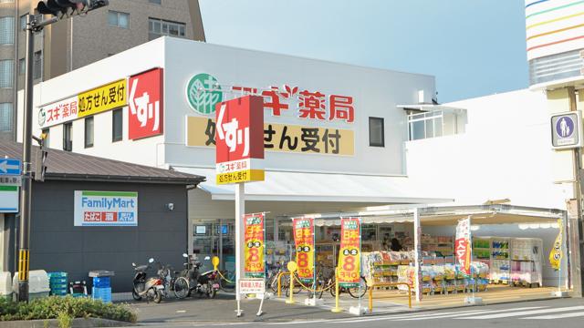 スギ薬局 千本三条店の画像