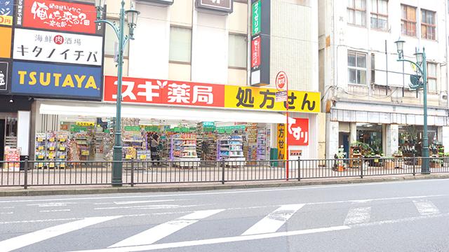 スギ薬局 船橋駅南店の画像