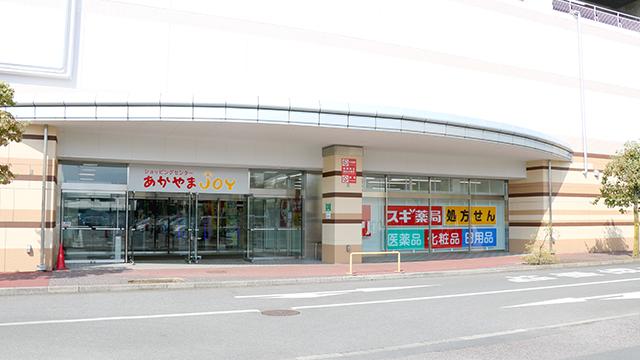 スギ薬局 古河あかやまジョイ店の画像