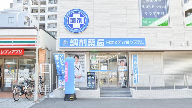 調剤薬局日本メディカルシステム 阪神西宮店の画像