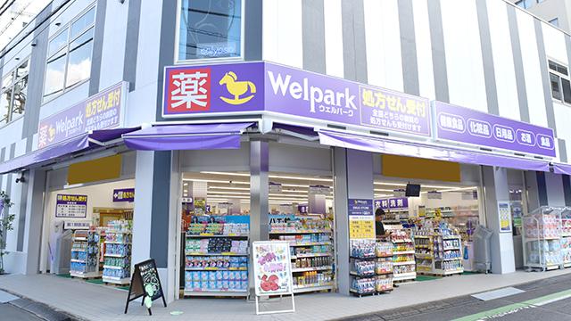 ウェルパーク薬局新所沢西口店の画像