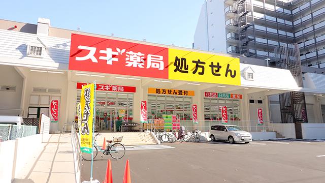 スギ薬局 桜新町店の画像