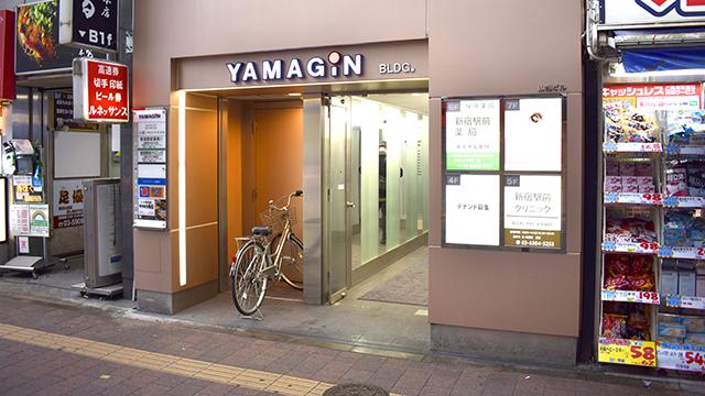 新宿駅前薬局の画像